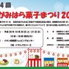 さがみはら菓子まつり2018 10月20日・21日 開催!
