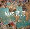 【旅費はいくら?】世界周遊にかかる費用まとめ【日本からタンザニアまで】