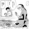 「MAO」22話(高橋留美子)猫鬼の待つ時代へ