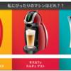 コーヒー飲んで今までトータル66,000円GET!ネスカフェ飲んで飛行機乗ろう!