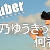 【VTuber】蒼乃ゆうきとは?これから話題になるであろう彼女についてまとめてみた!!!