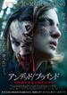 映画感想 - アンデッド/ブラインド 不死身の少女と盲目の少年(2018)
