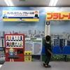 京成線にプラレール駅「けいせいたていしプラレール駅」が登場!