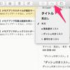 【El Capitan】メモアプリでスタイルが指定できるように!
