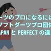 ダーツのプロになるには?ソフトダーツプロ団体 JAPANとPERFECTの違い