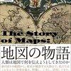 『地図の物語』アン・ルーニー|地図が小説に似ていた時代