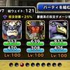 level.731【赤い霧】第127回闘技場ランキングバトル5日目
