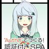 技術書典4で「Auth0でつくる認証付きSPA」本を頒布します