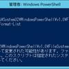PowerShellの起動時に読まれるps1xmlファイルについて