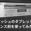 フィニッシュのタブレット洗剤・リンス剤を使ってみた【ミーレ食洗機】