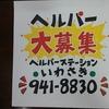 ☆登録ホームヘルパー お仕事説明会を開催します☆