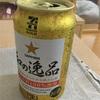 今日のひとり酒