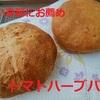 トマトハーブパンは爽やかなので、暑い季節にお薦めです!