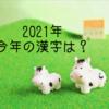2021年 今年の漢字