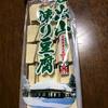 【乾物料理がおすすめ!岩出山(栗原)宮城県産大豆100% 凍り豆腐】