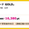 【ハピタス】NTTドコモ dカード GOLDで16,380pt(15,820円)!  さらに最大11,000円分のプレゼントも!