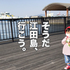 江田島市おすすめスポット!グルメ/施設/アクティビティ