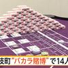 新宿、歌舞伎町の闇カジノが摘発!常連客30人で利益は5ヶ月間で4000万円にも。