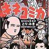 とり・みき氏描く「杉浦茂風スターウォーズ」(「キネコミカ」より)。まもなく電子版発売