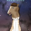 エッセイ漫画第48話『馬頭星雲におびえる』