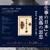 [特別展]★「手仕事の日本」と、民藝の思想 柳宗悦、暮らしの中の美を綴る 展