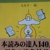 「文庫本が好き - 丸谷才一」ハヤカワ文庫 私の選んだ文庫ベスト3 から