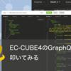 EC-CUBE4のGraphQL APIをいじってみた