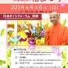 【ご案内】★4/6(日)名古屋初期仏教デー「花まつり」