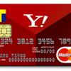 Yahoo!JAPANカードは年会費無料|ネットもリアルもお得すぎる理由を徹底解説