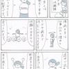 【マンガ】傷病手当金〜休職編