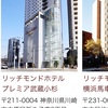 武蔵小杉リッチモンドホテル&グランツリー🌲へ