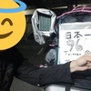 日本一周九十六日目【愛知県田原市~東京都多摩市】