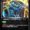 【ゼノンザード】DIVINE環境・反マジック 白コントロール