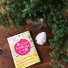 書籍「家しごとがもっと楽しくなるノート術」掲載のお知らせ
