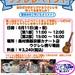8/11(金・祝)ウクレレペイントワークショップ開催!