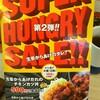 かつやの期間限定商品がオススメ🌠『生姜からあげだれのチキンカツ丼』を食べた感想🌠
