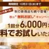 ネスレ・秋の無料お試しキャンペーンで6,000円分無料でコーヒー・キットカット・フルグラ等を申し込んだ!