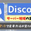 【Discord】ボイスチャットのサーバー地域を変更する方法を解説! (画像あり)