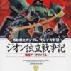 機動戦士ガンダム ギレンの野望 ジオン独立戦争記のゲームと攻略本 プレミアソフトランキング