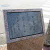 万葉歌碑を訪ねて(その842)―高岡市伏木古府 「万葉歴史館口」交差点―万葉集 巻十七 四〇〇四