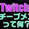 Twitchのアチーブメントって何?