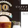 「猿田彦珈琲10周年記念企画」ピスタチオアイスのせ「ラテフロート」は贅沢すぎるでしょ