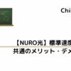 【NURO光】標準速度プラン共通のメリット・デメリット