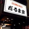 渋谷駅近の安定の大衆酒場「 だるま家 」!串焼きをつまみながら軽く一杯 (居酒屋37軒目)