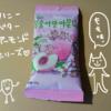 モモ味アーモンドを食べた感想【韓国・ハニーバターアーモンドシリーズ】