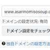 はてなブログProがサブドメインなしで使えるようになっていました!
