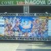 2019.11.10 @名古屋  ナゴヤドーム アイドルマスターシンデレラガールズ「THE IDOLM@STER CINDERELLA GIRLS 7thLIVE TOUR     Special 3chord♪ Funky Dancing! 」