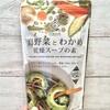 しっかり沖縄野菜がいるんですよ! 島酒家「島野菜とわかめ 乾燥スープの素」を食べてみた