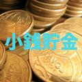 小銭貯金の話