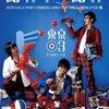 『第15回 東京03単独公演「露骨中の露骨」』全ネタ感想文